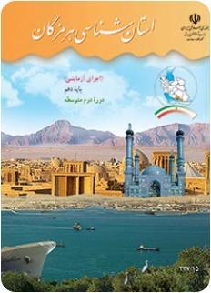 کتاب راهنمای گردشگری استان هرمزگان