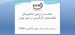 پاورپونیت محاسبه و ارزیابی شاخصهای فعالیتهای کارآفرینی در شهر تهران